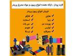 فروش ریبون و مواد مصرفی پرینتر کارت در شرکت کو آی کو