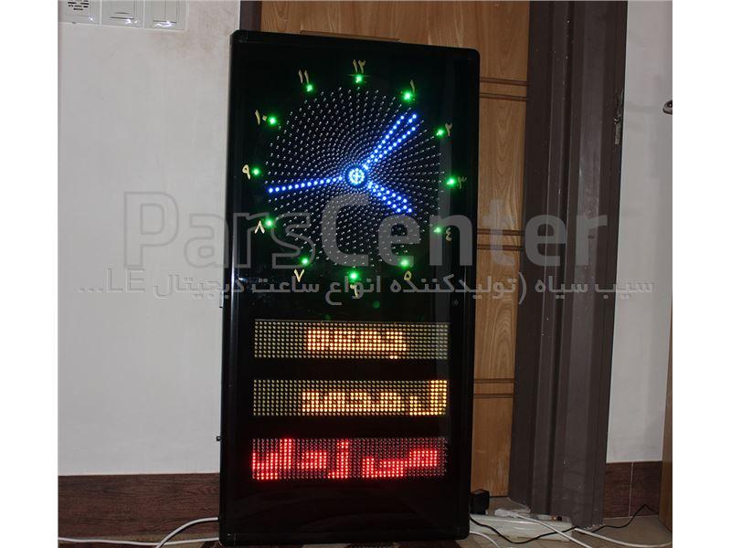 ساعت دیجیتال مسجد 145*70