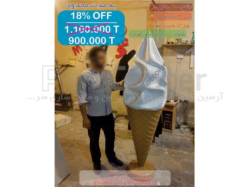 قیمت ماکت بستنی قیفی