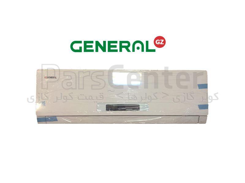کولر گازی جنرال GZ 24000
