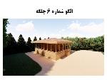 اقامتگاه بوم گردی پیش ساخته معماری سنتی گیلان جلگه 6