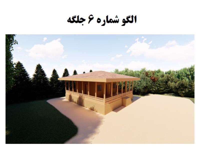 اقامتگاه بوم گردی پیش ساخته معماری سنتی گیلان جلگه 8