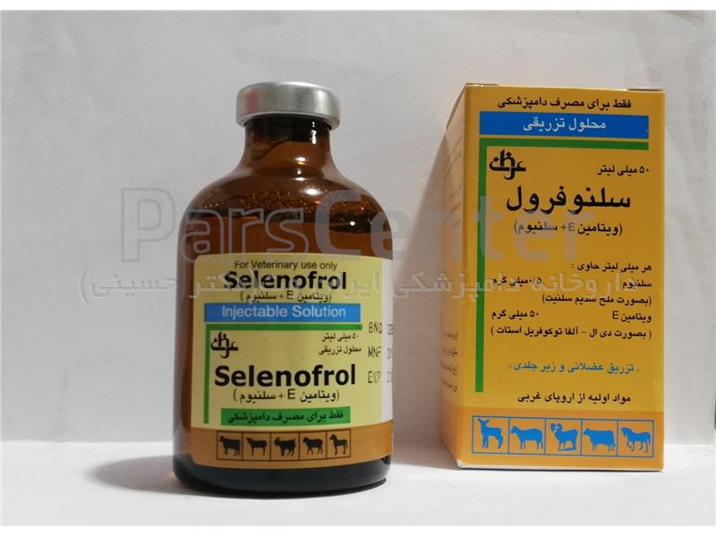 سلنوفرول Selenofrol
