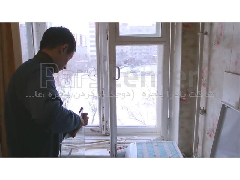 دوجداره کردن پنجره DP8