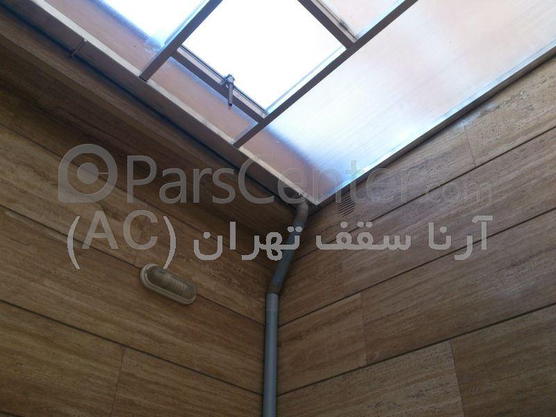 سقف حیاط خلوت  (بلوار قردوس-سلیمی جهرمی)