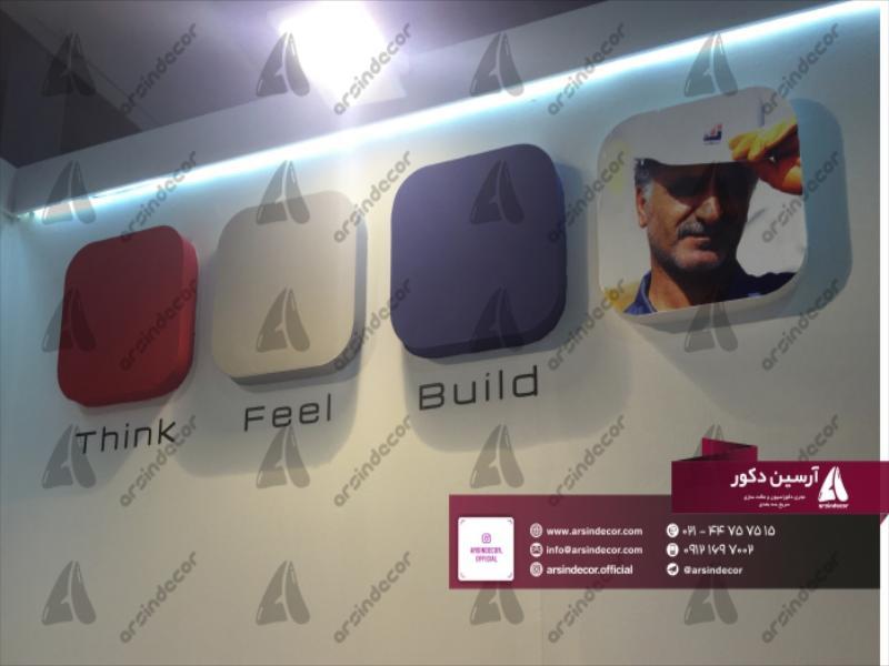 پروژه غرفه سازی نمایشگاهی تناوب