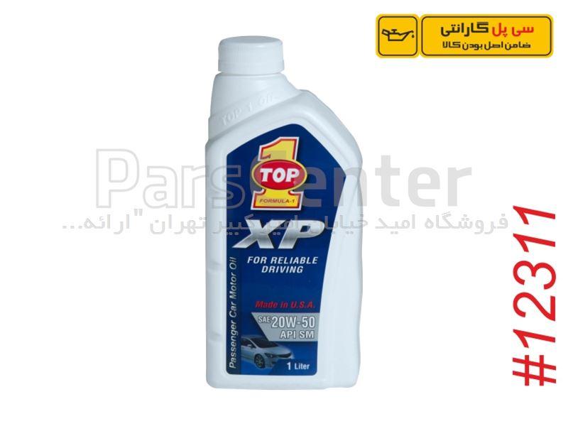 روغن موتور 20W-50 مینرال تاپ وان / سی پل گارانتی  TOP1 OIL 20W-50 Mineral CipolGuarantee