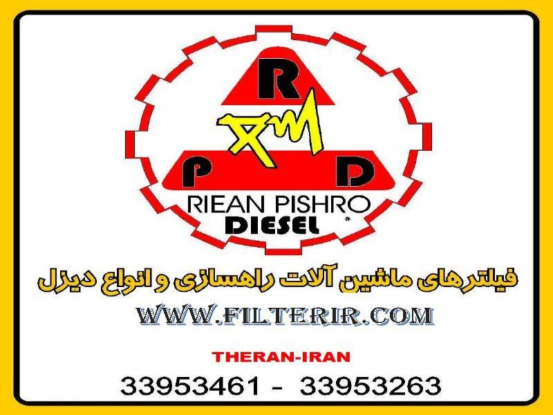 FLEETGUARD FILTER IRAN