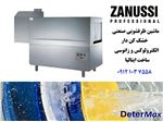 ماشین ظرفشویی صنعتی ریلی 2000 بشقاب