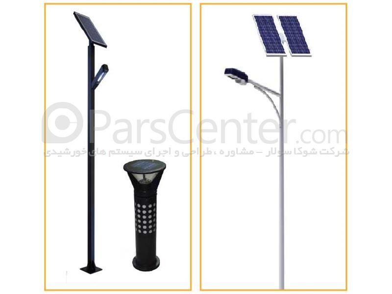 پایه چراغ های خیابانی و پارکی خورشیدی