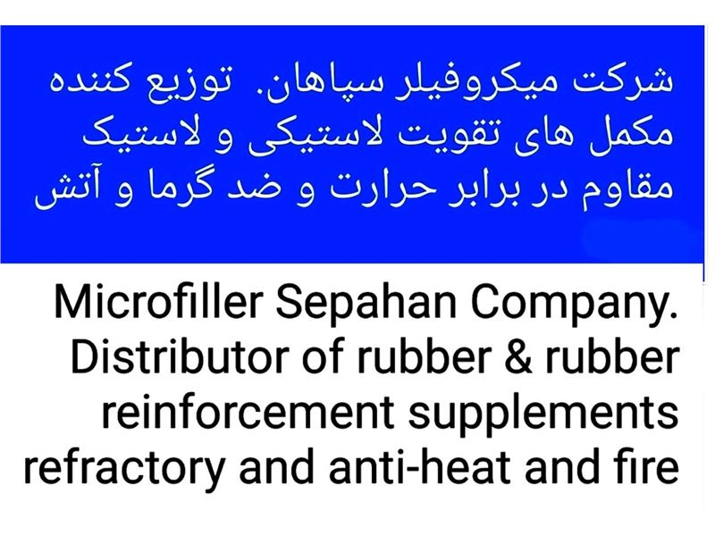 Microfiller sepahan company. Rubber additives & fillers