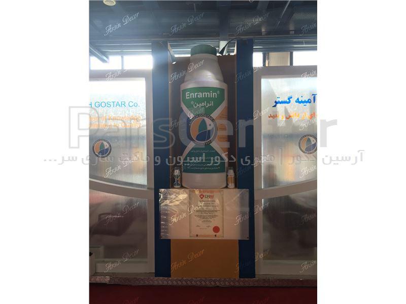 ماکت تبلیغاتی دارو انرامین