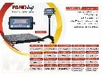 1 تن PX 9800G