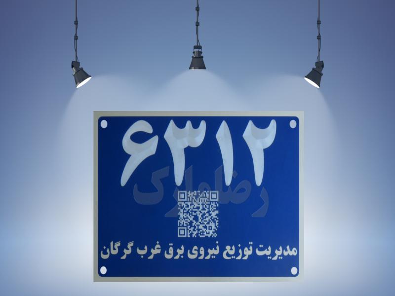پلاک کد شناسایی شرکت توزیع نیروی برق