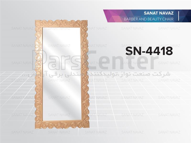 آینه  قدی  دیواری  آرایشگاهsn-4418