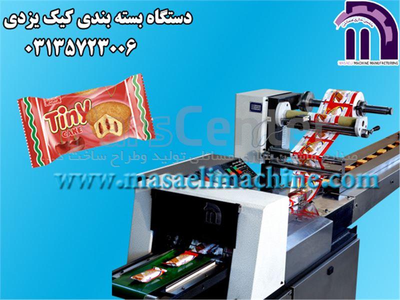 دستگاه بسته بندی کیک یزدی ماشین سازی مسائلی