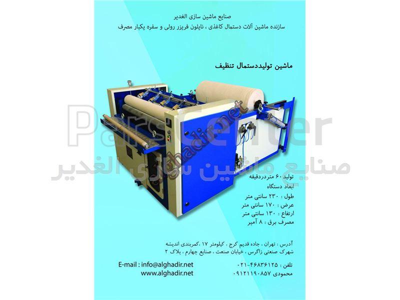 دستگاه تولید دستمال تنظیف ماشین سازی الغدیر