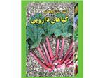 کارت بازی آشتی با گیاهان دارویی