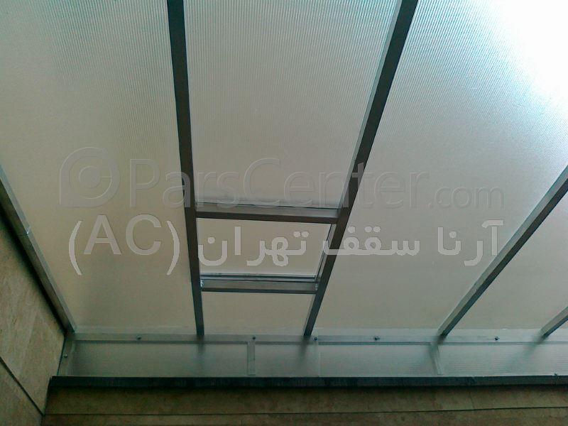 سقف حیاط خلوت (هروی - گلستان پنجم)