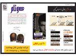 پودر پرپشت کننده ی موی سر (در 5 وزن مختلف)