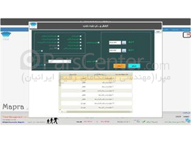 نرم افزار کنترل تردد