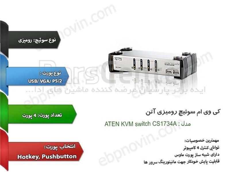 کی وی ام سوئیچ رومیزی آتن ATEN KVM switch CS1734A
