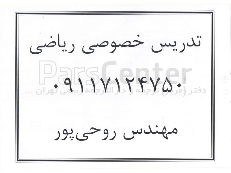 تدریس خصوصی ریاضی در ساری ، نکا ، بهشهر با قیمت مناسب