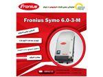 اینورتر خورشیدی Fronius Symo 6.0-3-M