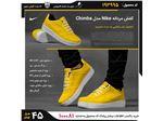 جدیدترین کفش های اسپرت Nike  🎭مدل Chimba(زرد)