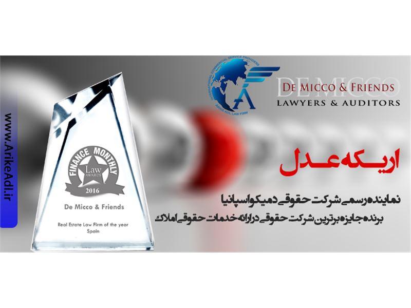 موسسه حقوقی بین المللی اریکه عدل