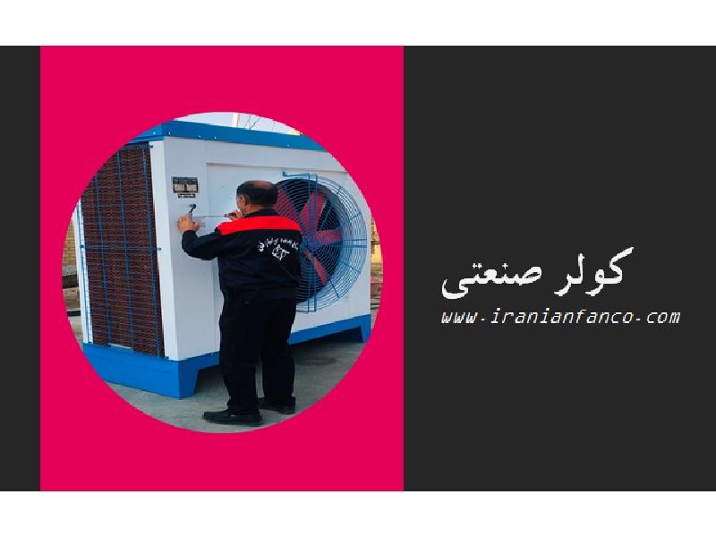 شرکت صنایع پدیده ایرانیان فن