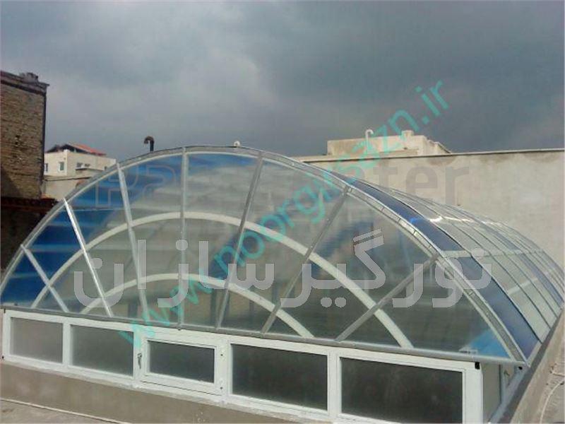 پوشش نورگیر پشت بام در طرح های گوناگون