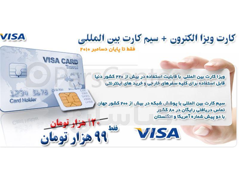 ویزاکارت الکترون و سیم کارت بین المللی با قیمت استثنایی