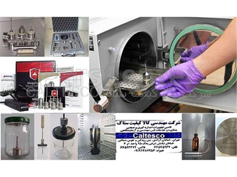 آموزش کالیبراسیون شیمیایی