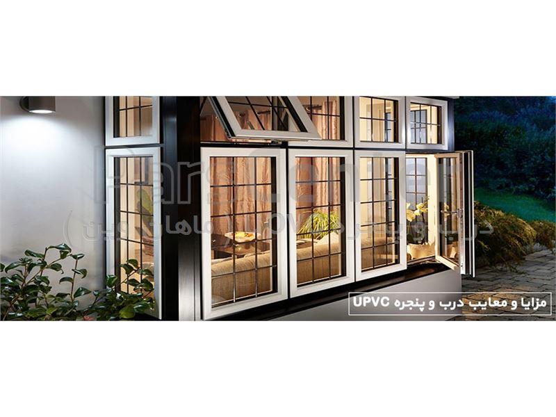 نصب درب و پنجره دوجداره upvc