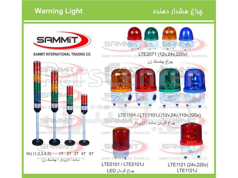 چراغ هشدار دهنده SAMMIT
