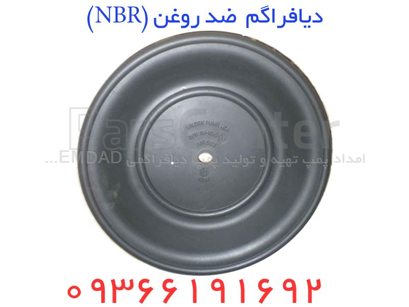 دیافراگم NBR (ان بی آر)