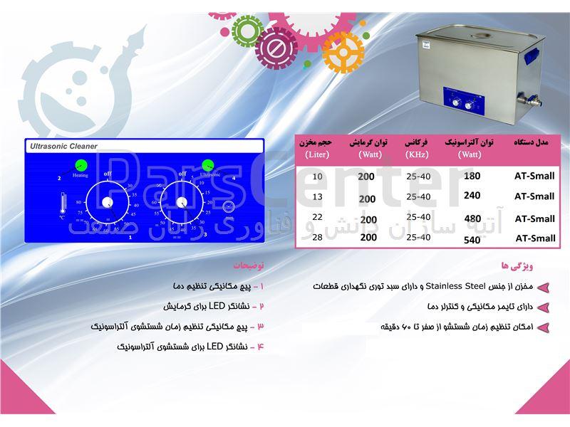 حمام اولتراسونیک جهت شستشو قطعات در صنایع ریسندگی مدل ATSmall