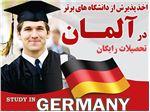 تحصیل در آلمان (تحصیل رایگان با امکان گرفتن بورس)