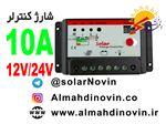 شارژ کنترلر pwm 10A