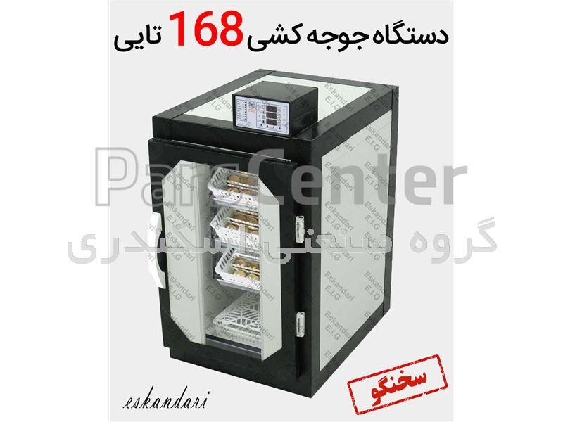 دستگاه جوجه کشی 168 تایی سوپر مینیاتور