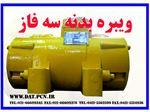ویبره بدنه الکتریکی لرزشی صفحات قالب بتن و صفحات صنعتی صنایع   3