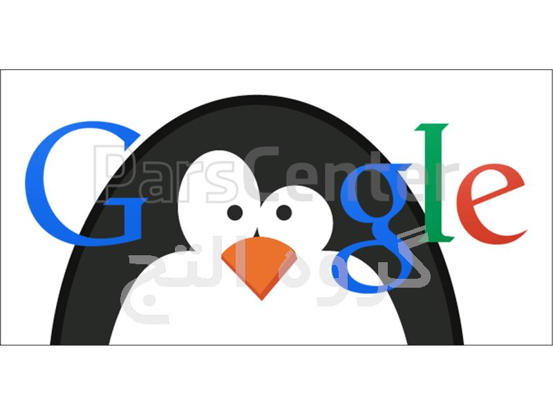 آخرین آپدیت الگوریتم پنگوئن گوگل