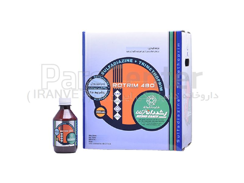 روتریم 480 (سولفا دیازین+تری متوپریم)