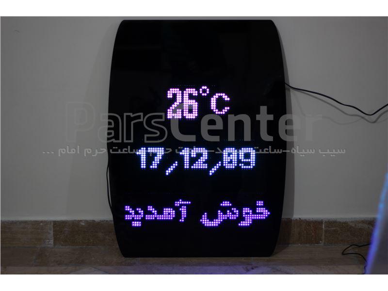 ساعت LED دیجیتال و تقویم بانکی