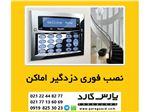 نصب فوری سیستم های اعلام سرقت(دزدگیر اماکن)