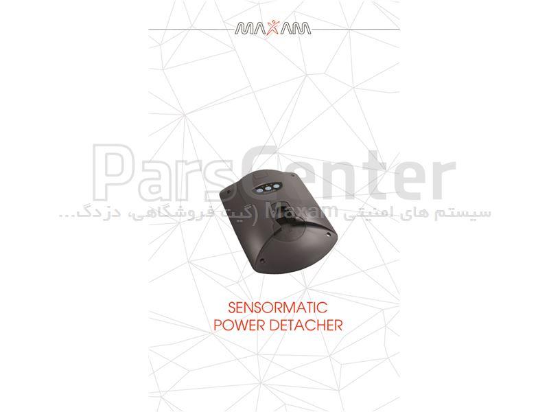 جدا کننده برقی تگ سنسور ماتیک (SENSORMATIC POWER DETACHER) مکسام