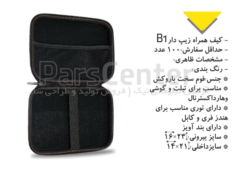 کیف همراه زیپ دار تبلیغاتی