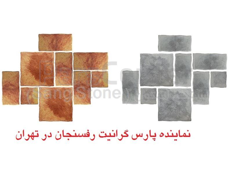 پارس گرانیت رفسنجان نماینده تهران