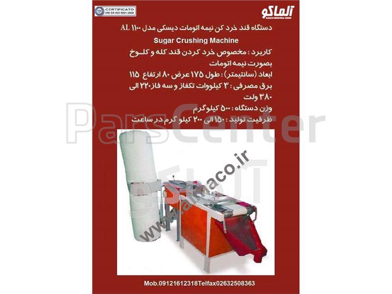 دستگاه قند خردکن AL-1100
